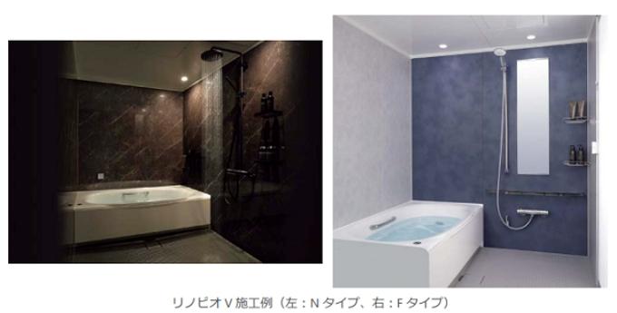 LIXIL、マンションリフォーム用システムバスルーム「リノビオ V」