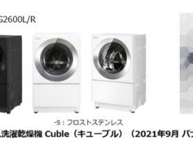 パナソニック、ななめドラム洗濯乾燥機「Cuble(キューブル)」NA-VG2600Lなど2機種