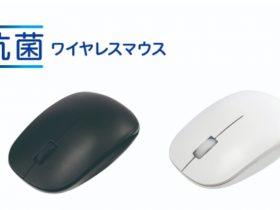 ナカバヤシ、「Digio2」より「抗菌無線3ボタン光学式マウス」