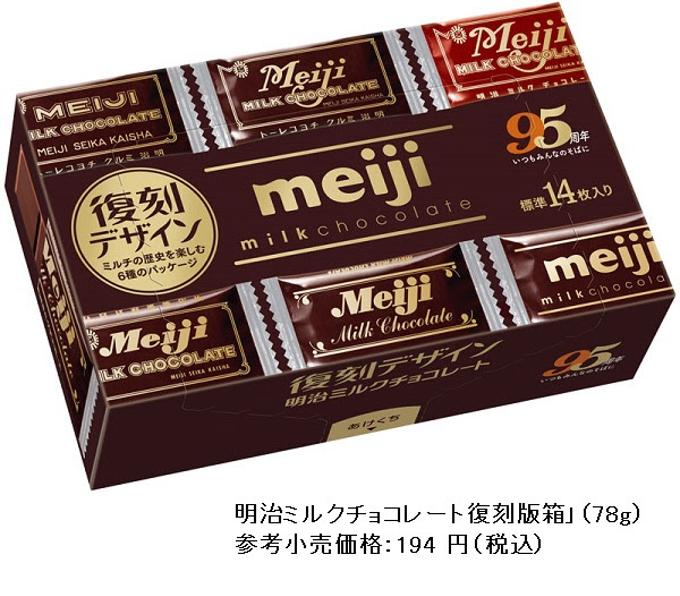 明治、「明治ミルクチョコレート復刻版箱」