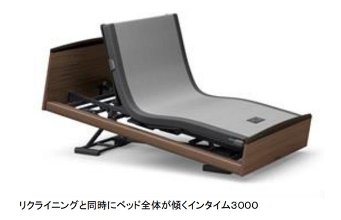 パラマウントベッド、ソファに座るような姿勢が取れる一般家庭向けの電動ベッド「INTIME3000」
