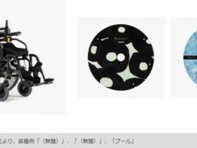 ヤマハ発動機、アート作品を採用した車いす用スポークカバー「(無題)」と「プール」