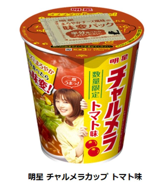 明星食品、タテ型カップめん「明星 チャルメラカップ トマト味」