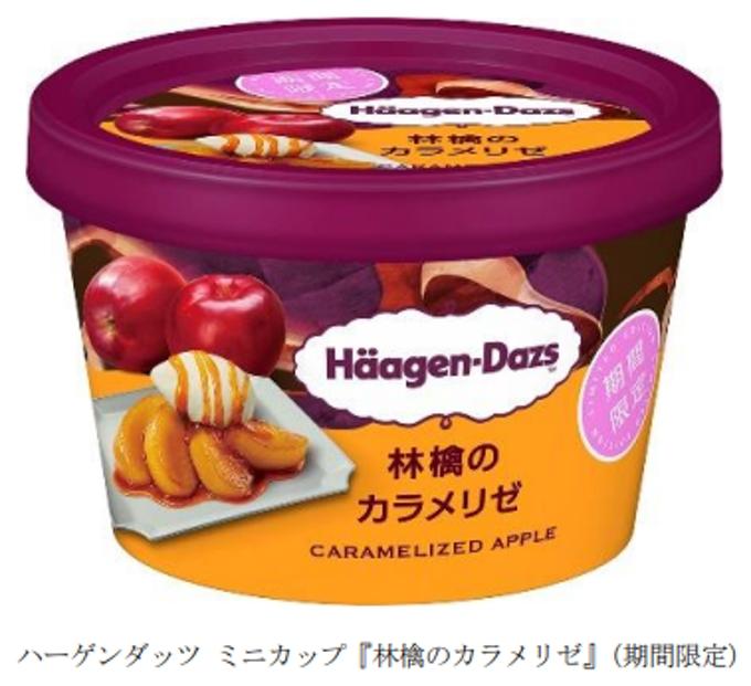 ハーゲンダッツジャパン、「ハーゲンダッツ ミニカップ『林檎のカラメリゼ』」