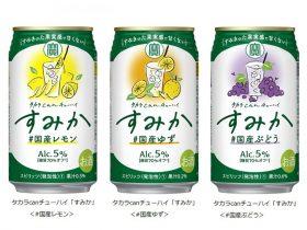 宝酒造、タカラcanチューハイ「すみか<#国産レモン>」など