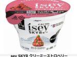 日本ルナ、「Isey SKYR(イーセイ スキル) クリーミーストロベリー」