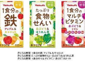 ヤクルト、「きになる野菜」(125ml)シリーズ3品
