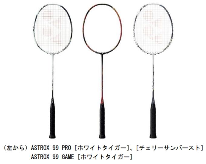 ヨネックス、バドミントンラケット「ASTROX(アストロクス) 99 PRO」と「ASTROX 99 GAME」