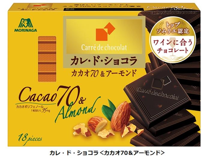 森永製菓、「カレ・ド・ショコラ<カカオ70&アーモンド>/<ピスタチオ>」