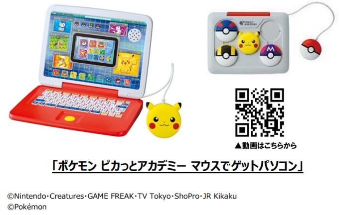 タカラトミー、ポケモンと遊びながら学べるキッズパソコン「ポケモン ピカっとアカデミー マウスでゲットパソコン」