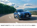 トヨタ、LEXUSが新型「NX」