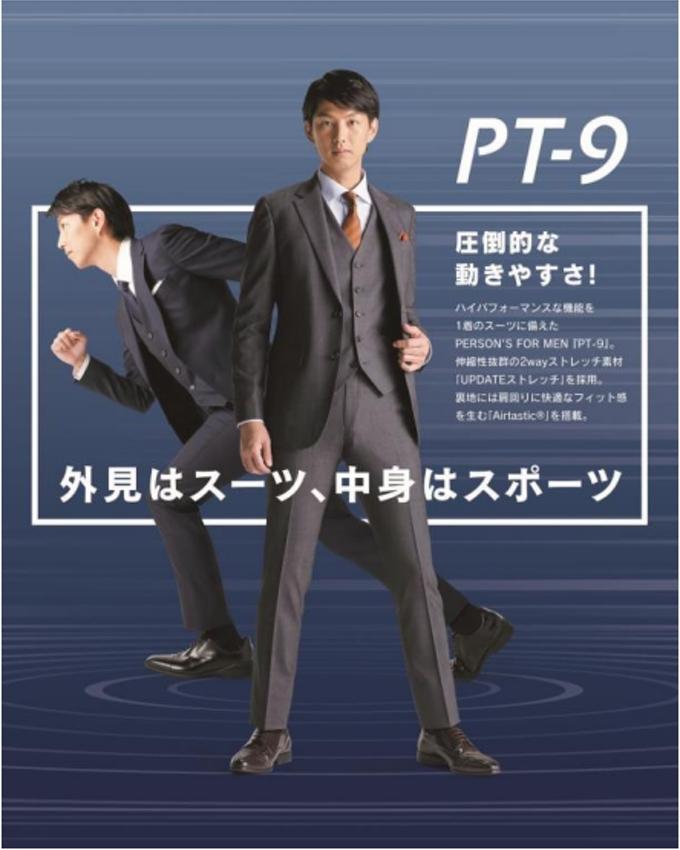 青山商事、ビジネススーツ「PT-9(ピーティーナイン)」