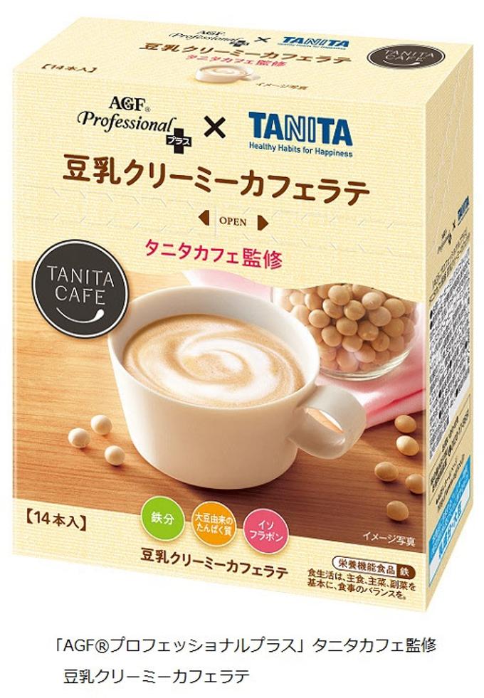 味の素AGF、「『AGFプロフェッショナルプラス』タニタカフェ監修 豆乳クリーミーカフェラテ」