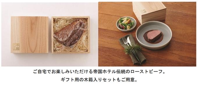 帝国ホテル 東京、「東京料理長 杉本雄監修 黒毛和牛のローストビーフ」