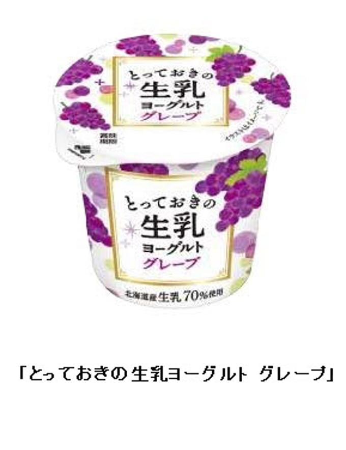 北海道乳業、「とっておきの生乳ヨーグルト グレープ」
