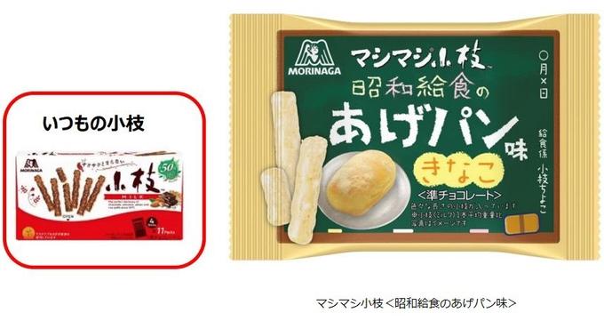 森永製菓、「マシマシ小枝<昭和給食のあげパン味>」