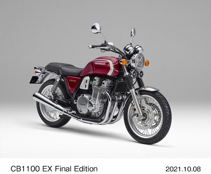 ホンダ、「CB1100 EX Final Edition」と「CB1100 RS Final Edition」