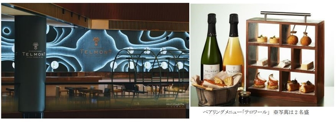 ANAインターコンチネンタルホテル東京、「テルモン」と提携したシャンパン・バー