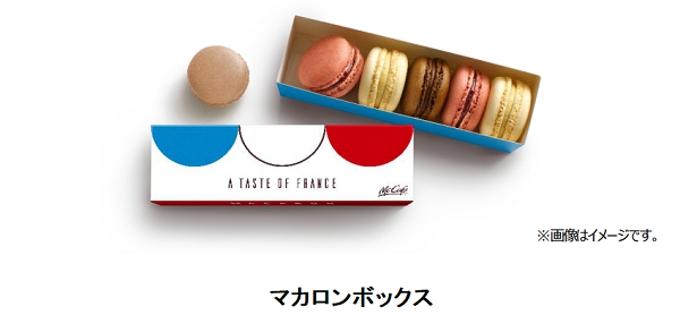 日本マクドナルド、「McCafe by Barista」併設店舗で「マカロン プラリネ」