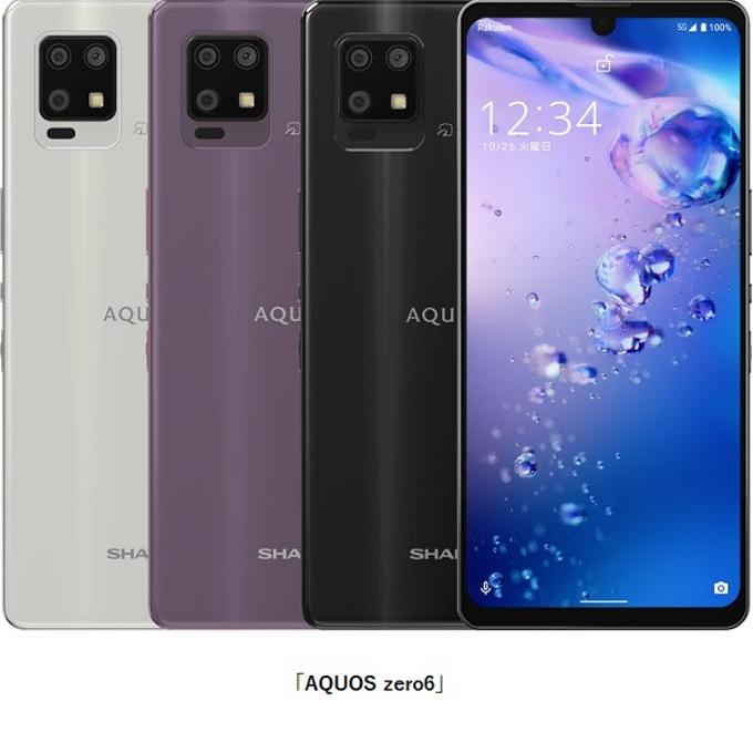 楽天モバイル、5G対応スマートフォン「AQUOS zero6」