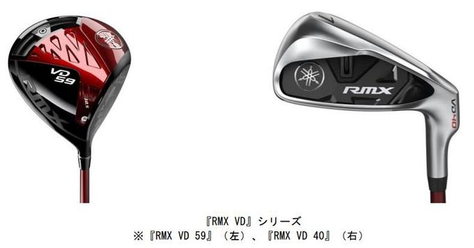 ヤマハ、ゴルフクラブ「RMX VD(リミックス ブイディー)」シリーズ