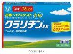 大正製薬、アレルギー専用鼻炎薬「クラリチンEX」に大入り包装28錠