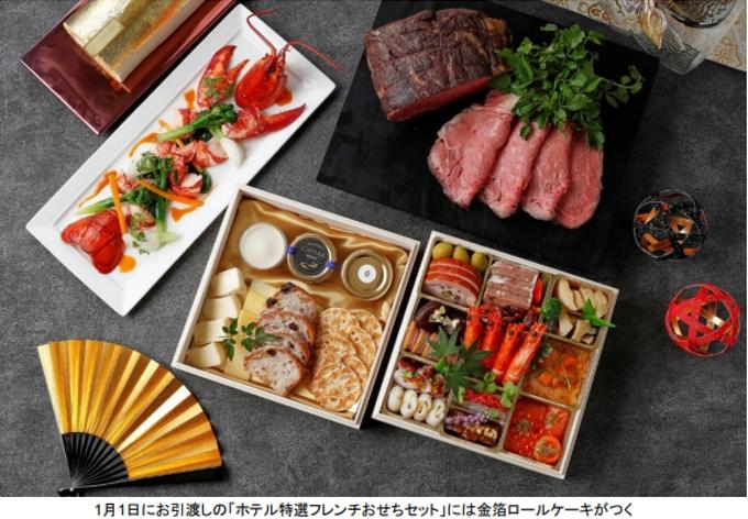 ホテル インターコンチネンタル 東京ベイ、総料理長 中宇祢 満也監修の「ホテル特選おせち 2022」