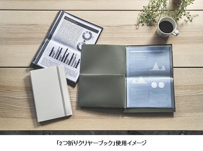 コクヨ、「BIZRACK(ビズラック)」シリーズからコピー用紙で作るノートとA4書類を2つ折りで持ち運べるファイル