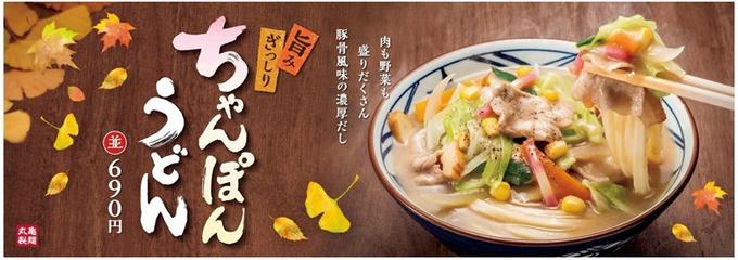丸亀製麺、「ちゃんぽんうどん」と「担々まぜ釜玉うどん」