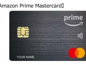 三井住友カード、「Amazon Mastercard(クラシック・ゴールド)」