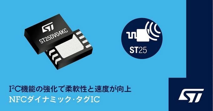 STマイクロ、機能拡張により柔軟性と速度を向上させたデュアル・インタフェースNFCダイナミック・タグIC
