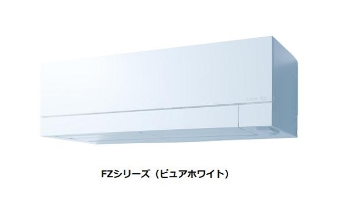 三菱電機、ルームエアコン「霧ヶ峰」から「FZシリーズ」と「Zシリーズ」