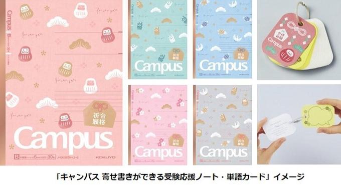 コクヨ、「キャンパス 寄せ書きができる受験応援ノート・単語カード」