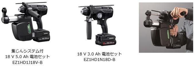 パナソニック、電動工具「EXENA(エグゼナ)」から「充電ハンマードリル」