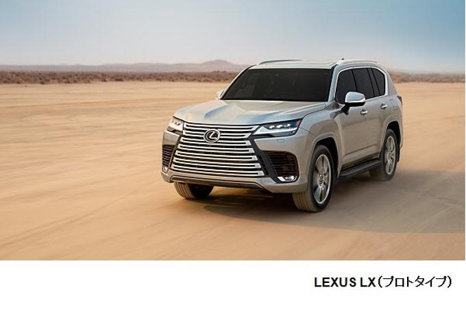 トヨタ、LEXUSが新型「LX」