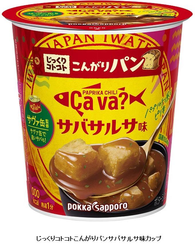 ポッカサッポロ、「Ca va(サヴァ)?缶」とコラボレーション「じっくりコトコトこんがりパンサバサルサ味」