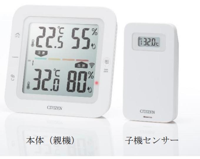 シチズン・システムズ、子機センサーとの連携で離れた場所の温湿度を測定しモニタリングできるコードレス温湿度計