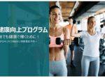 ティップネス、法人向けパッケージプログラム「骨の健康向上プログラム/姿勢改善プログラム」