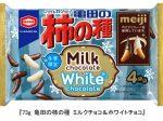 亀田製菓、明治とコラボした「73g 亀田の柿の種 ミルクチョコ&ホワイトチョコ」