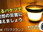 スリー・アールシステム、折り畳めて光る防災専用バケツ「バケタスランプ」の一般販売