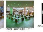 マクニカ、東京都町田市市庁舎に白色LED除菌照明