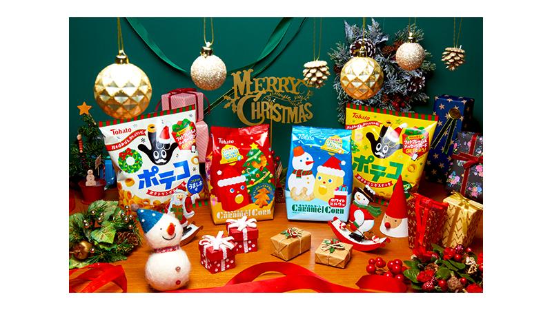 東ハト、「キャラメルコーン」と「ポテコ」のクリスマス限定商品4