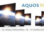 シャープ、mini LEDバックライトを搭載した8K/4Kテレビ「AQUOS XLED」5機種