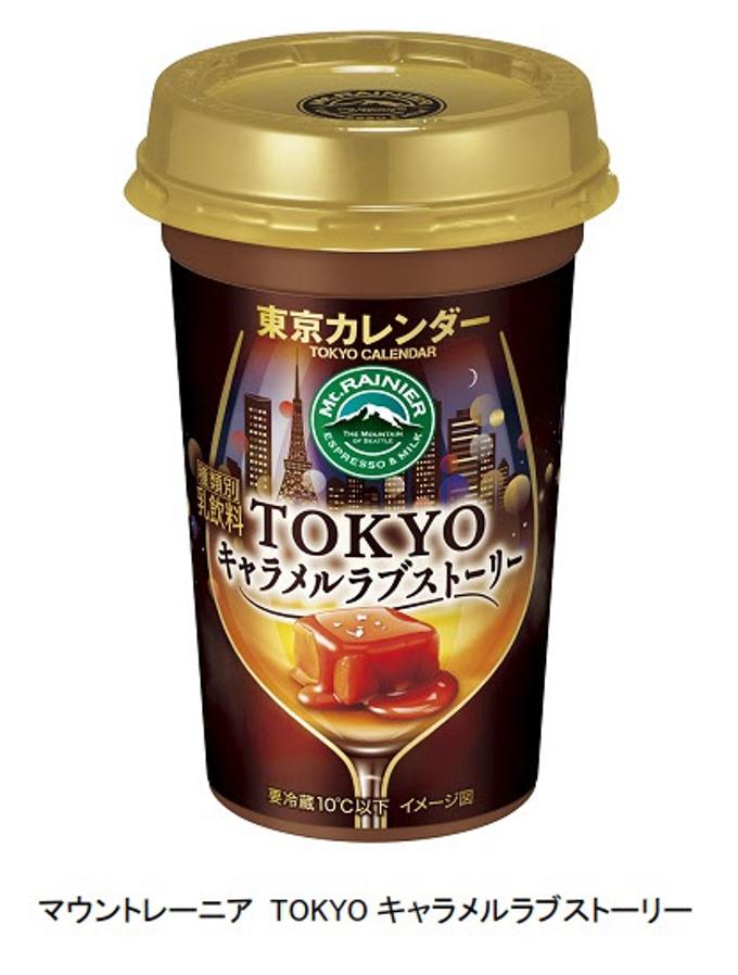森永乳業、雑誌「東京カレンダー」とコラボした「マウントレーニア TOKYO キャラメルラブストーリー」