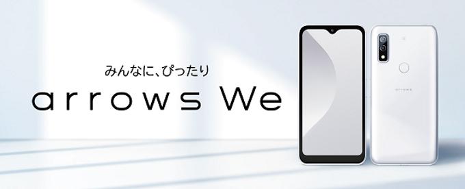 FCNT、5Gスマートフォン「arrows We」をNTTドコモより発売