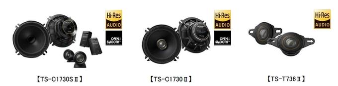 パイオニア、「Cシリーズ」のカスタムフィットスピーカー5機種とチューンアップトゥイーター2機種