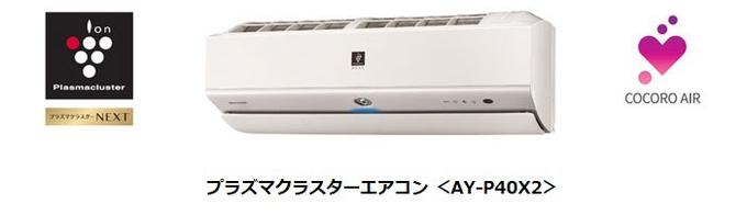シャープ、「プラズマクラスターエアコン<Xシリーズ>」9機種