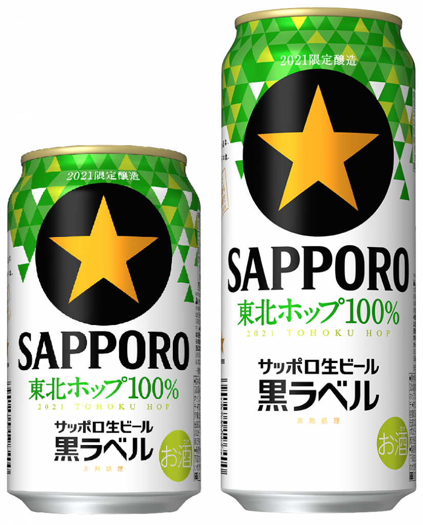 サッポロ、「サッポロ生ビール黒ラベル 東北ホップ100%」