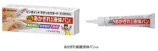 ニチバン、液体絆創膏「あかぎれ保護液体バン」を発売