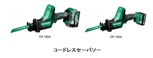 工機HD、電動工具ブランド「HiKOKI(ハイコーキ)」からコンパクトな「コードレスセーバソー」2種を発売